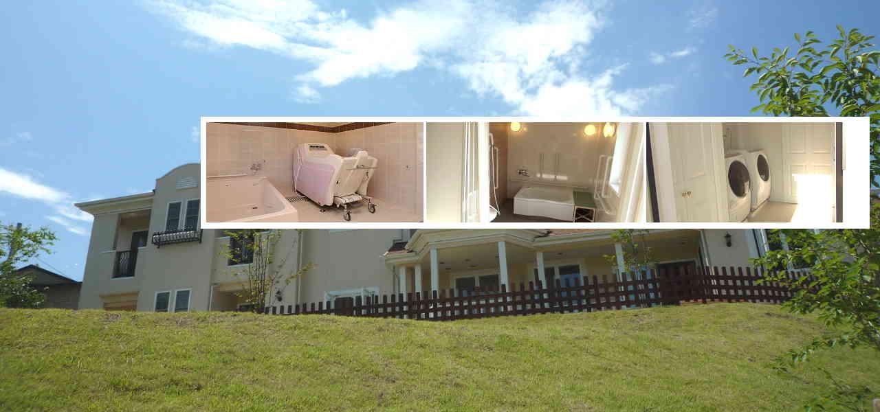 車椅子のままで入浴できる特殊浴槽を設置しています。<br /> 介護・医療に安心できる老人ホームを目指します。